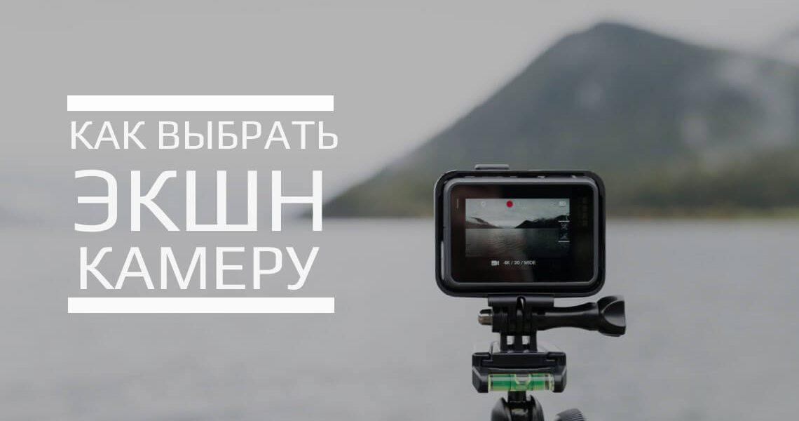 как-выбрать-экшн-камеру-2