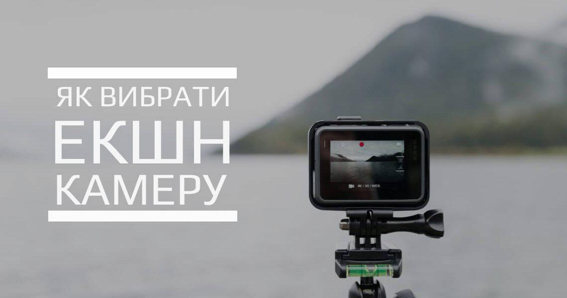 як-вибрати-екшн-камеру-2