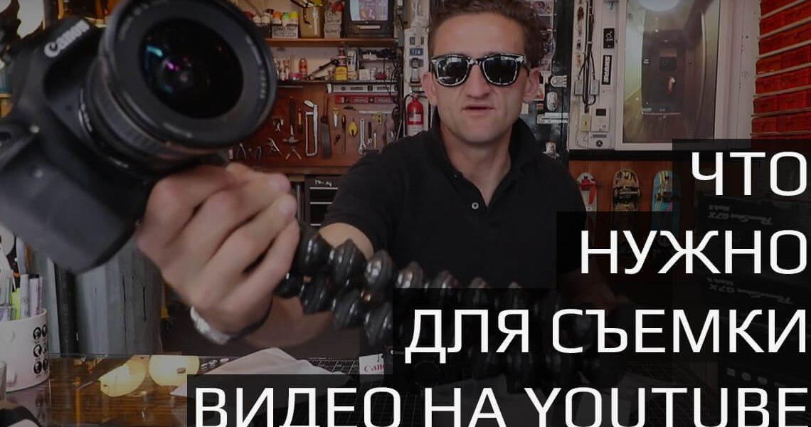 Что нужно для съемки видео на youtube